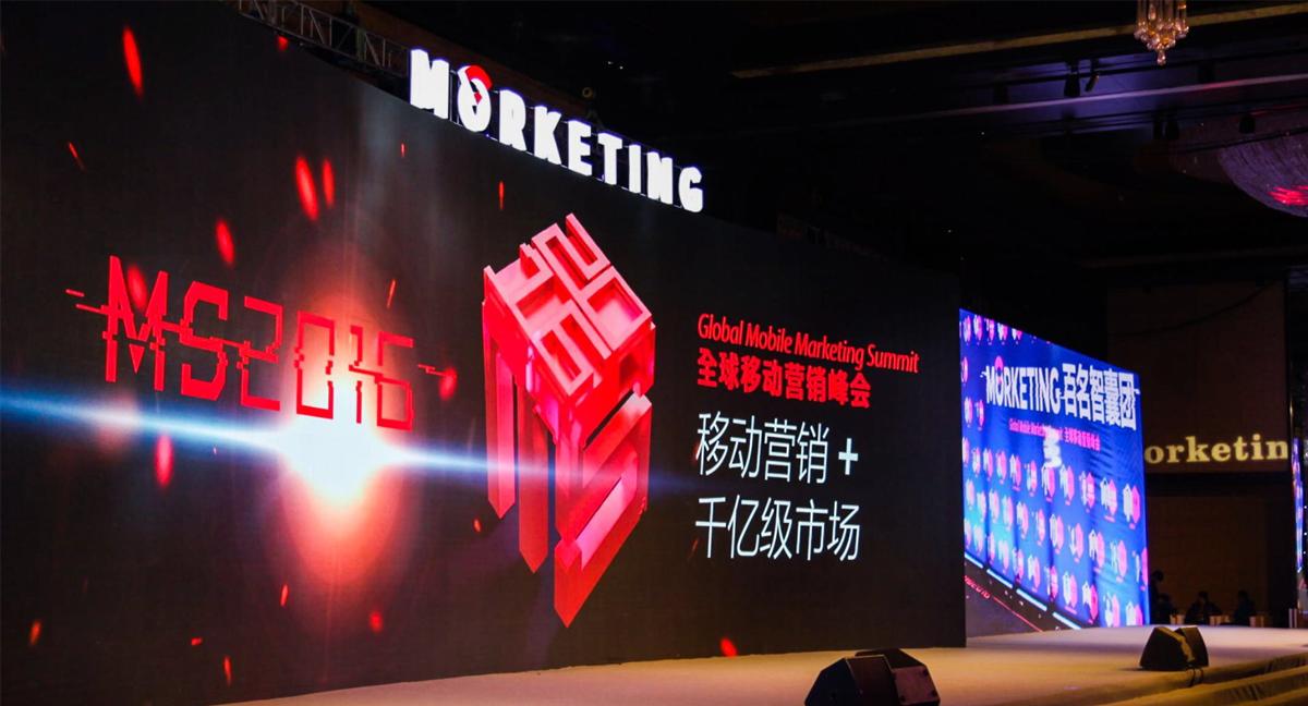 移动营销+千亿级市场 Morketing Summit 2016 全球移动营销峰会
