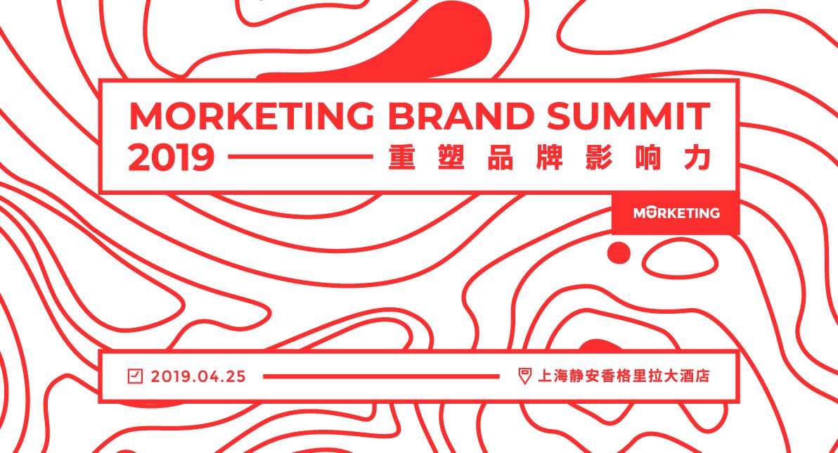 Morketing Brand Summit 2019