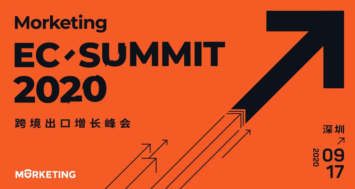 Morketing EC Summit 2020跨境出口增长峰会